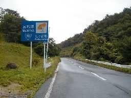 国道の県境・国道113号