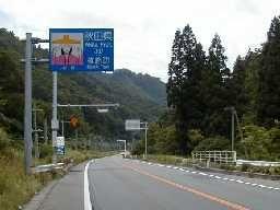 国道の県境・国道13号