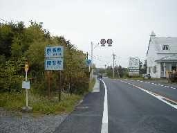 国道の県境・国道146号